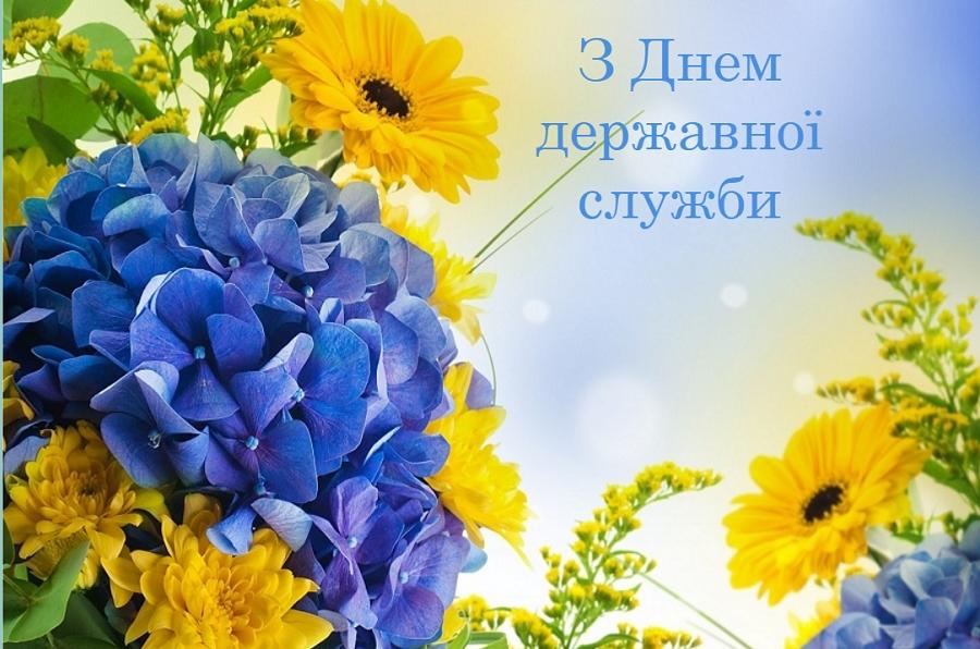 Привітання з нагоди Дня державної служби — Головне управління ...